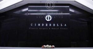 cinderella-plastic-surgery
