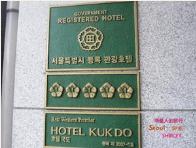 ที่พักสำหรับศัลยกรรมเกาหลี 5 ดาว