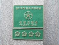 ที่พักสำหรับศัลยกรรมเกาหลี 4 ดาว