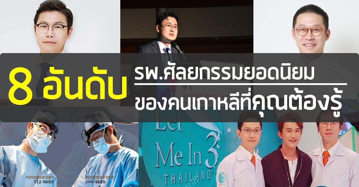 8-อันดับ-คลินิกศัลยกรรมยอดนิยม