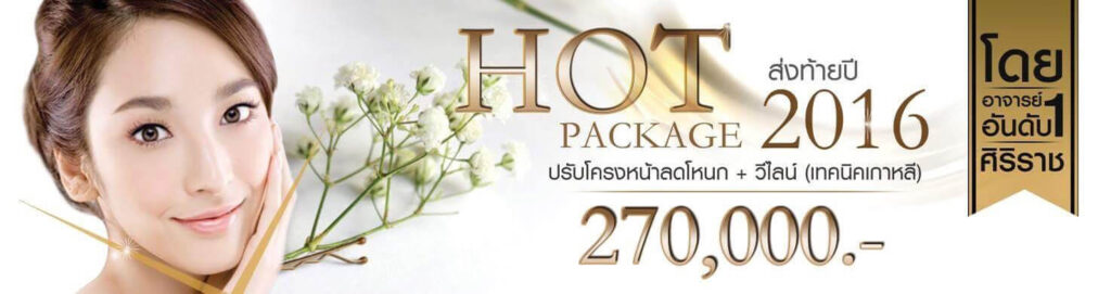 Hot package 270,000 ส่งท้ายปี 2016 ปรับโครงหน้าลดโหนก + วีไลน์ ( เทคนิคเกาหลี )