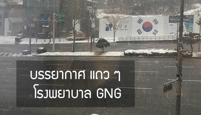 ถนน-โรงพยาบาล-GNG