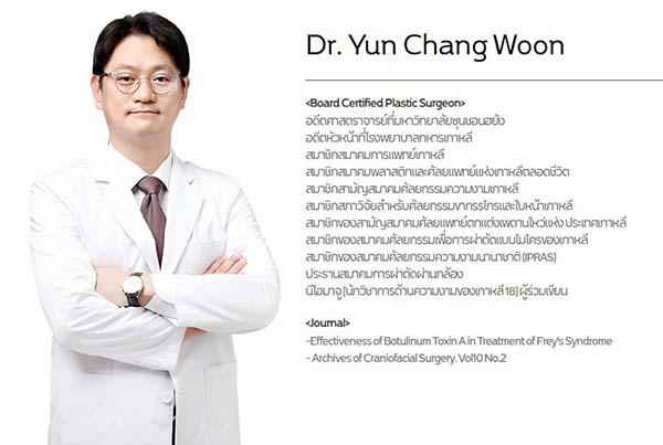 Dr. Yun Chang woon หมอขากรรไกรเกาหลี