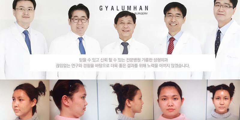 คลินิกฉีดไขมัน-ยอดนิยม-เกาหลี-Gyalumhan