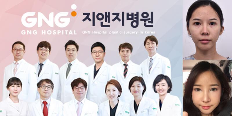 คลินิกฉีดไขมัน-ยอดนิยม-เกาหลี-gng