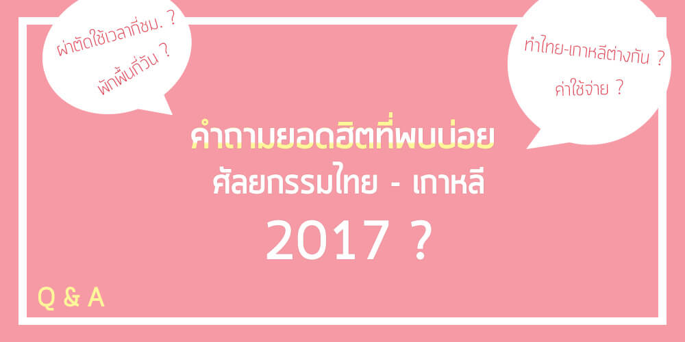 Q&A ศัลยกรรม 2017