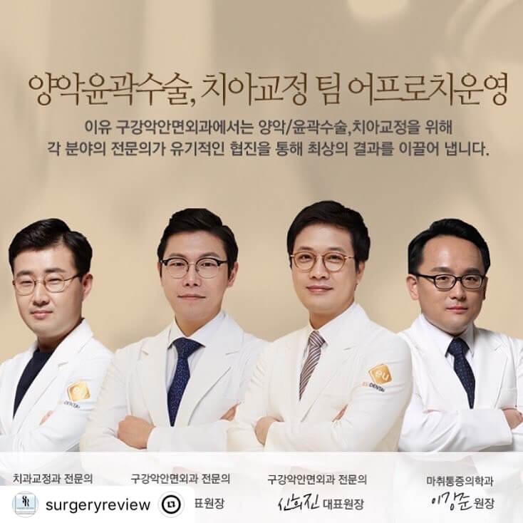 ศัลยแพทย์-Eu-dental-Let-me-in