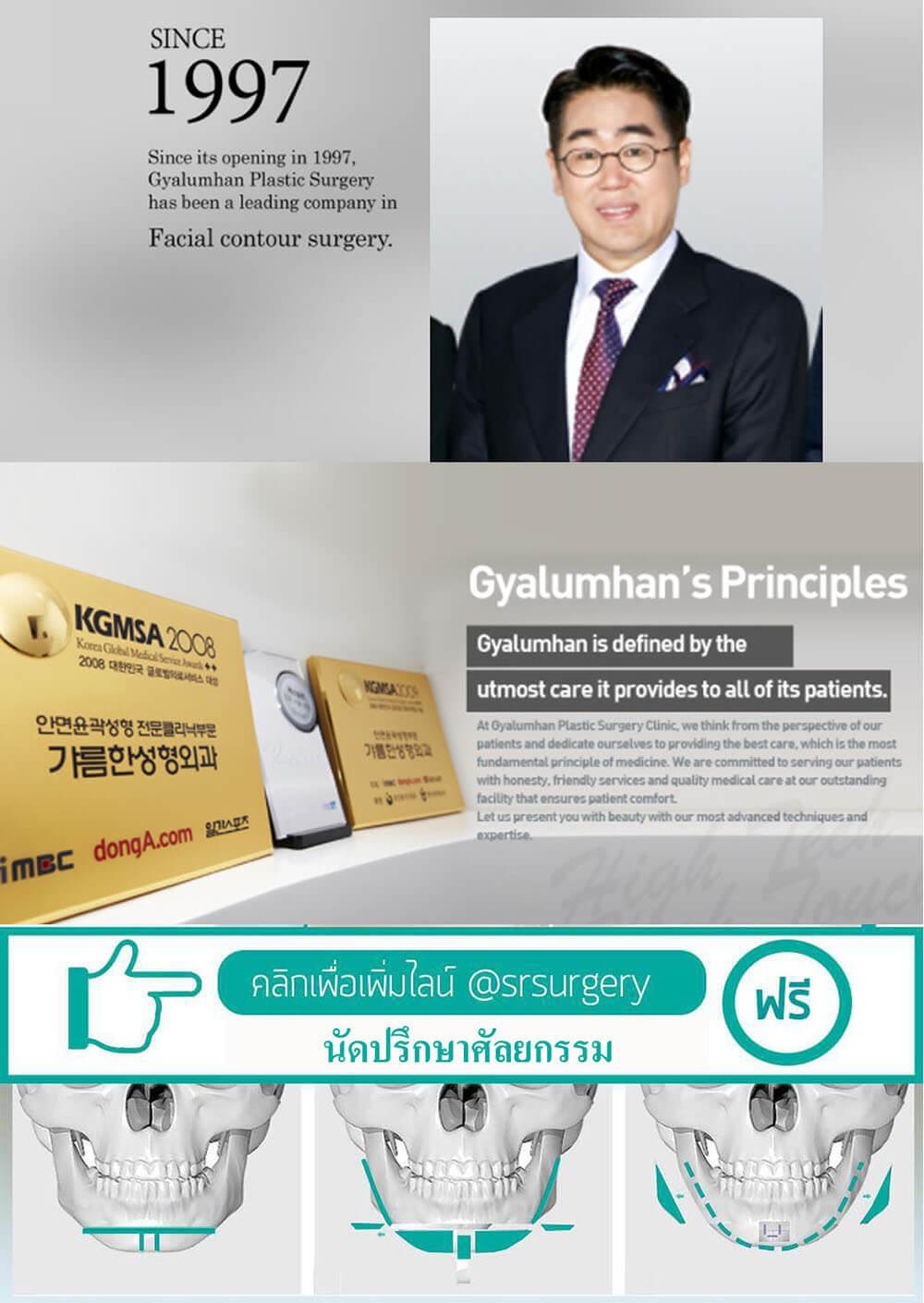 นัดปรึกษาศัลยกรรมเกาหลีฟรี