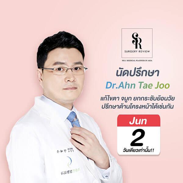 นัดปรึกษาแก้จมูก dr ahn