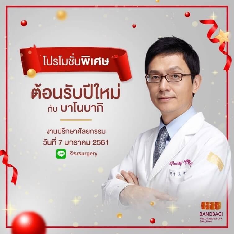 งานปรึกษาศัลยกรรม Banobagi กับคุณหมอ โอ Let me in เดือน มกราคม 2561