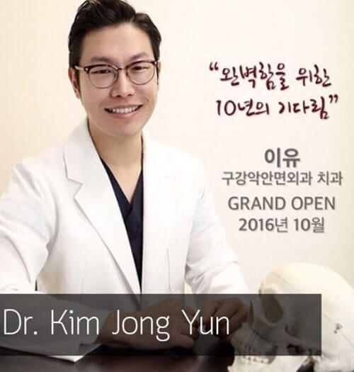 หมอ-kim-jong-yun-eu