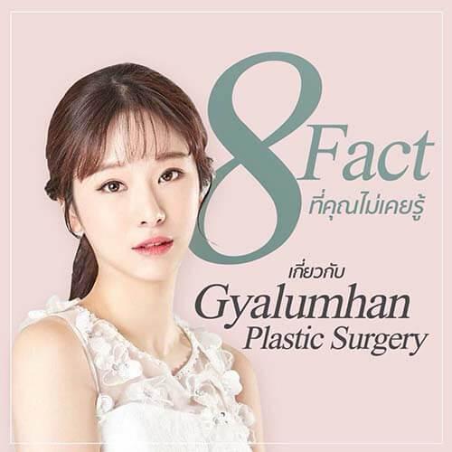 8 fact gyalumhan plastic surgery
