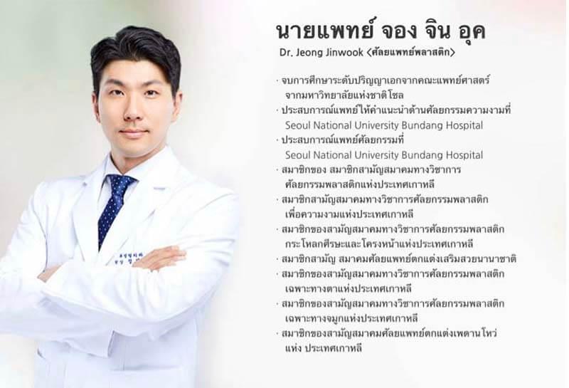 ศัลยแพทย์จมูกและโครงหน้า ประจำรพ วิว