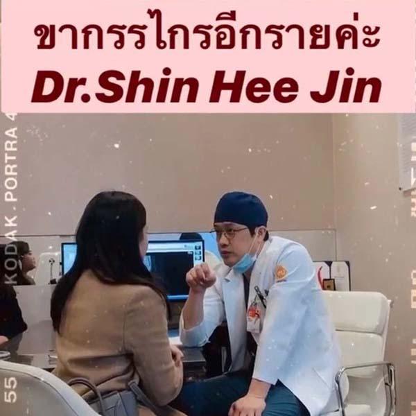 ผ่าตัด Dr.Shin Hee Jin